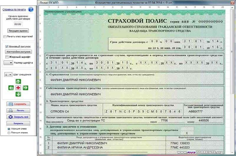 Учёт автострахования ОСАГО Учёт автострахования ОСАГО 5.8.4 | РС
