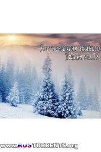 VA - Улетная сотня зимнего Trance vol.18