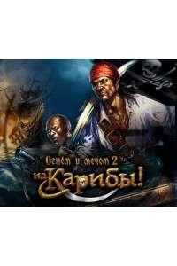 Огнём и мечом 2: На Карибы! | PC | RePack от R.G. Steamgames