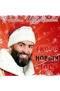 Михаил Шуфутинский - Скоро Новый Год   MP3