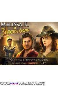 Мелисса К. и Золотое Сердце | РС