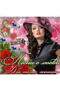 Сборник - Песни о любви для милых женщин | MP3
