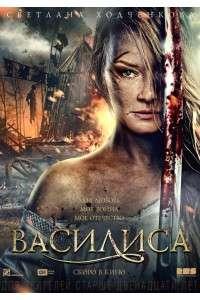 Василиса | BDRemux 1080p | Лицензия