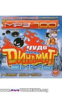 VA - Чудо Парад Динамит FM Зимы 50-50 (2010)