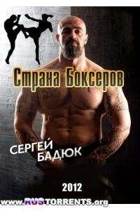 Сергей Бадюк - Страна Боксёров (3 части)