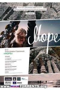 Море | DVDRip | Лицензия
