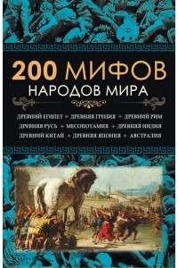 Юрий Пернатьев (сост.) | 200 мифов народов мира | FB2