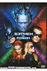 Бэтмен и Робин | HDRip