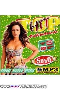 VA-Top Hit осенний 50/50 (2010)