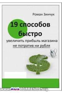 19 способов быстро увеличить прибыль магазина, не потратив ни рубля