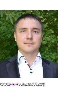 Евгений Грин - Персональное соблазнение | MP3