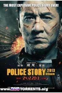Полицейская история 2013 | HDRip | A
