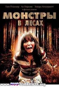 Монстры в лесах   DVDRip
