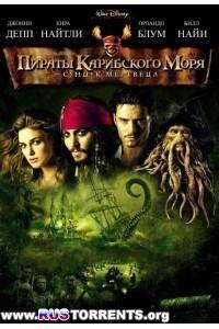 Пираты Карибского моря: Сундук мертвеца | HDRip