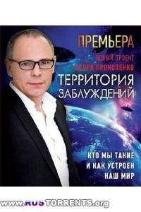 Территория заблуждений с Игорем Прокопенко - Недетские загадки эволюции (Эфир от 01.10.) | SatRip