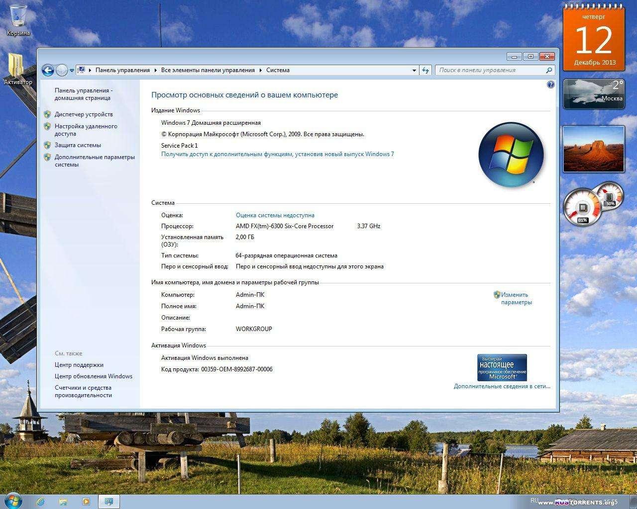 Windows 7 Home Premium SP1 x64 v.6.1 by vladios13 RUS