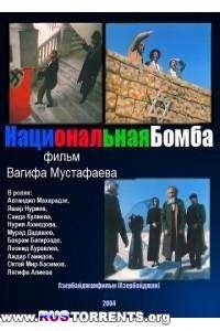 Национальная бомба | DVDRip