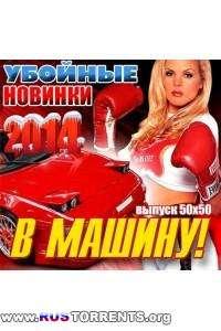 VA - Убойные Новинки В Машину! 50 х 50