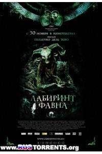 Лабиринт Фавна | HDRip