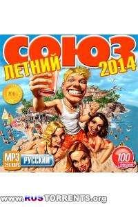 Cборник - Летний Союз Русский | MP3