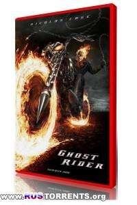 Призрачный гонщик (Расширенная версия) | DVDRip