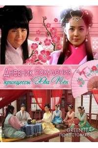 Дневник похудения принцессы Хва Пён | TVRip | L1