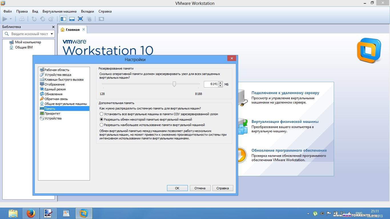 VMware Workstation 10.0.0 Build 1295980 Rus