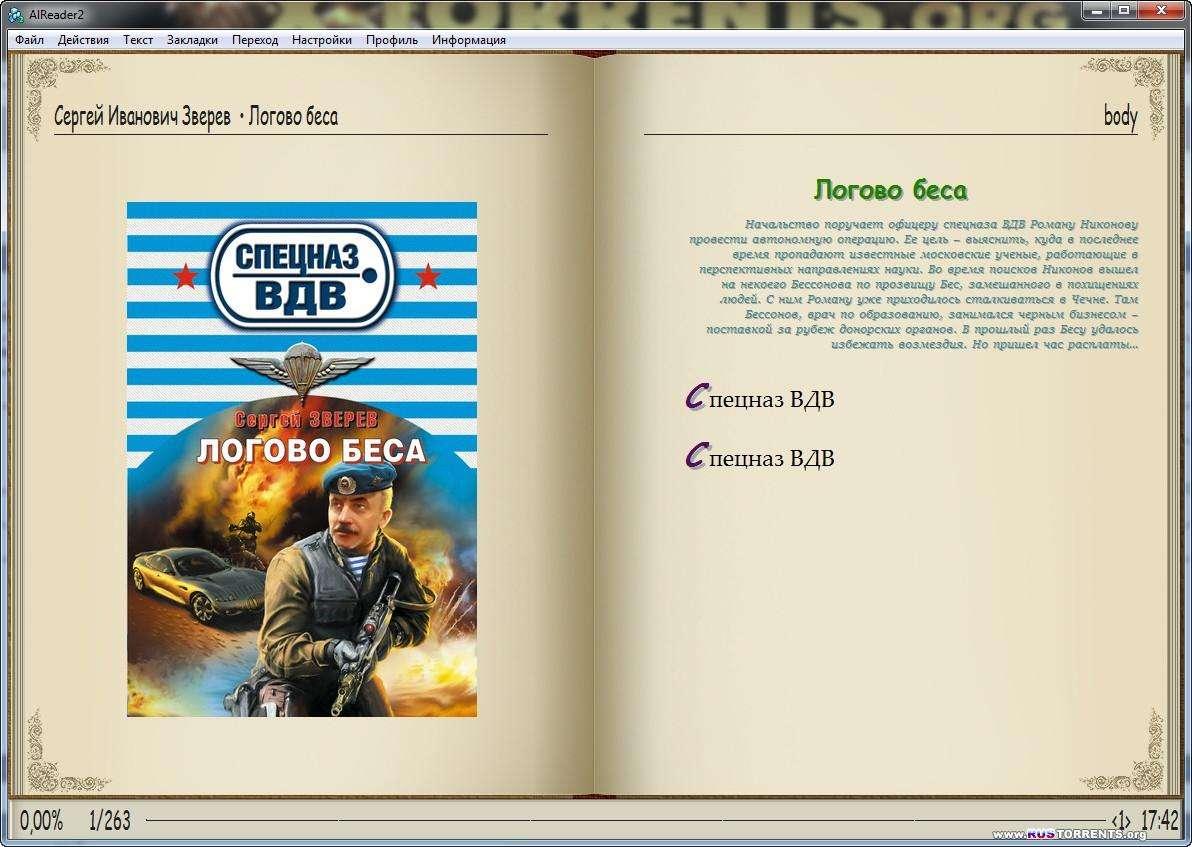 Сборник произведений (259 книг) / Сергей Иванович Зверев