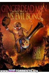 Спёкшийся против зловещего Бонга | DVDRip | L2