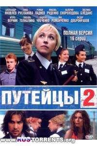 Путейцы 2  (Cезон 2 , Серия 1-16 из 16 )