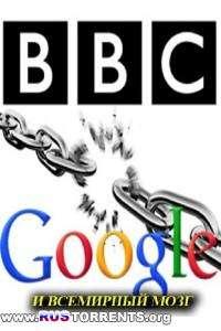 BBC: Google и всемирный мозг | HDTVRip