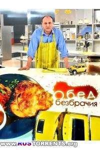 Обед безбрачия c Ильей Лазерсоном [01-93] | HDTVRip 720p
