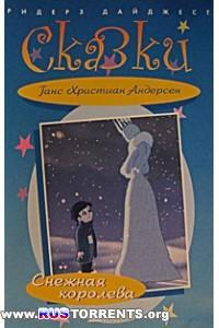 Сказки Андерсена. Снежная королева | DVDRip