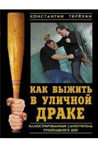 Константин Терехин - Как выжить в уличной драке | FB2, PDF, RTF