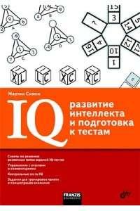 Мартин Симон | IQ. Развитие интеллекта и подготовка к тестам | PDF