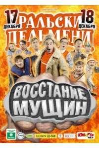 Уральские пельмени. Восстание мущин | SATRip