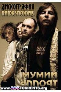 Мумий Тролль - Дискография (1997-2013) | MP3