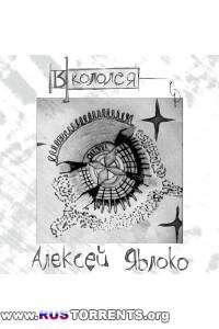 Алексей Яблоко - Я кололся (ep)