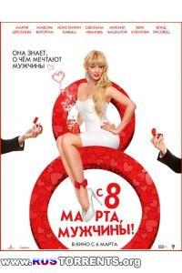С 8 марта, мужчины! | WEB-DL 720p | iTunes
