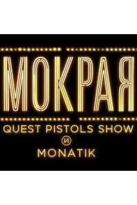 Quest Pistols feat. MONATIK - Мокрая | WEBRip 720p