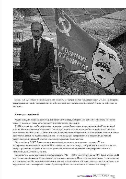 Куда идут русские