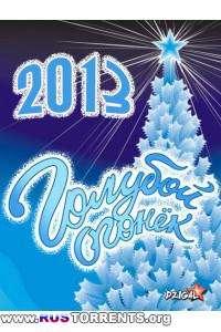Новогодний Голубой огонек-2013 | Часть 1