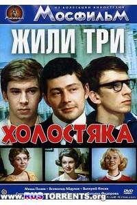 Жили три холостяка (2 серии из 2)   DVDRip