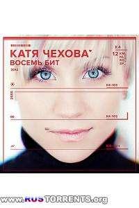 Катя Чехова - Восемь Бит | MP3