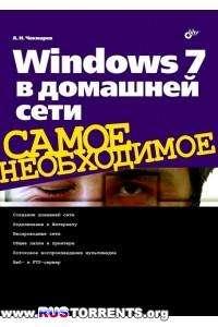Windows 7 в домашней сети | PDF