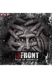 13FRONT - Люди не меняются | MP3