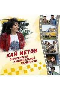Кай Метов - Особенности национальной маршрутки | MP3
