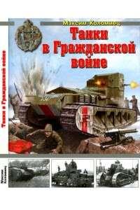 Максим Коломиец | Танки в Гражданской войне | PDF