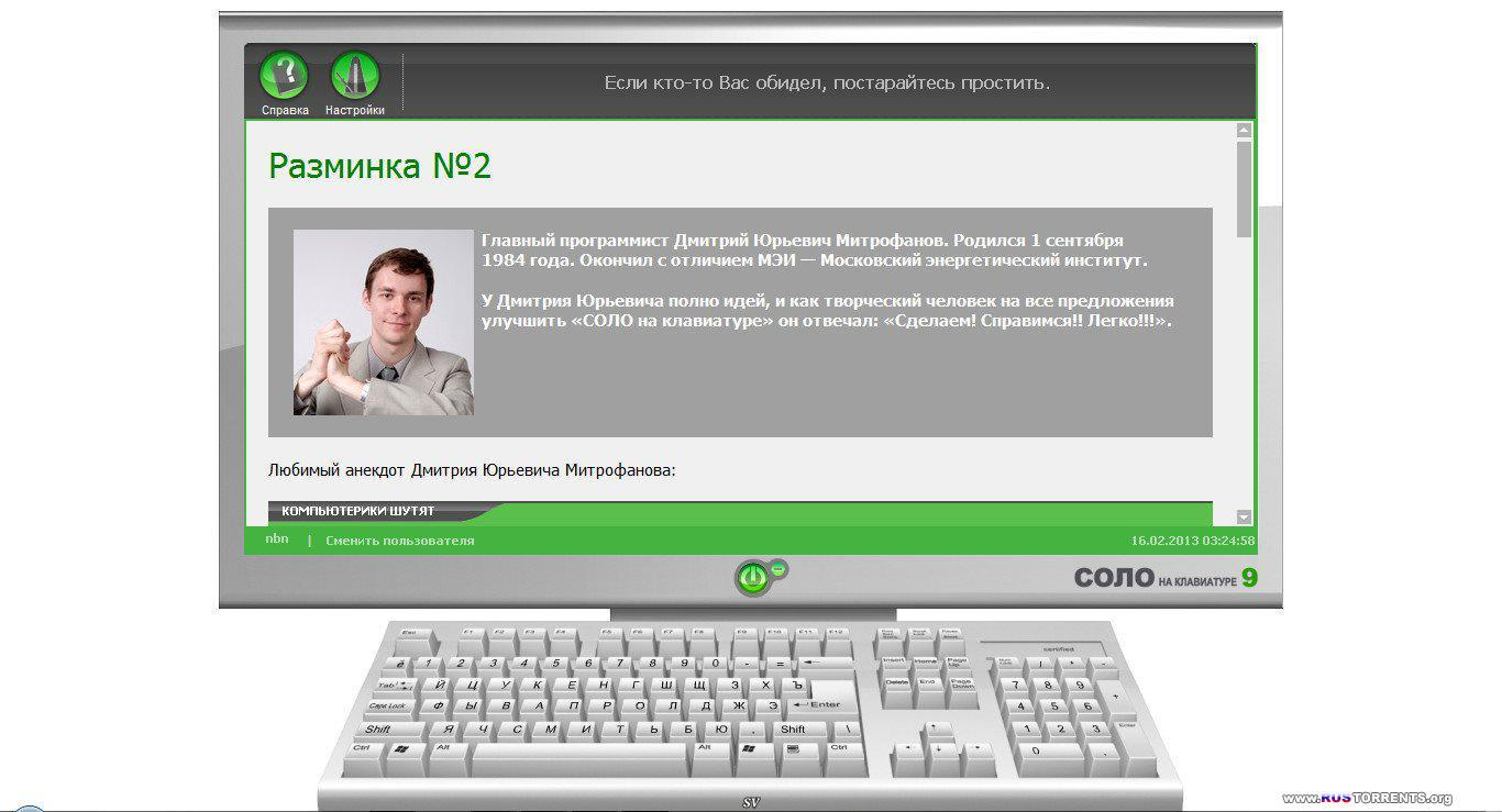 Соло на клавиатуре 9.0.5.56 3 в 1 RePack (& portable) by KpoJIuK