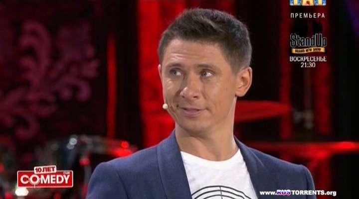 Comedy Club в Юрмале (4 Выпуск) [эфир от 20.09.] | SATRip